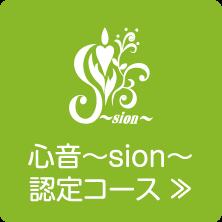 心音~sion~認定コース